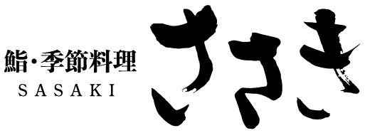 鮨・季節料理 ささき